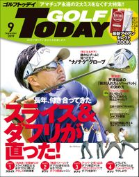 GOLF TODAY 2019年9月号