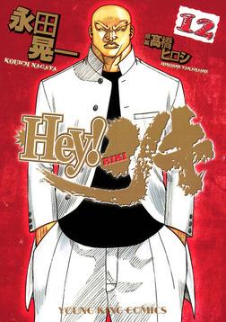 Hey! リキ / 12-電子書籍