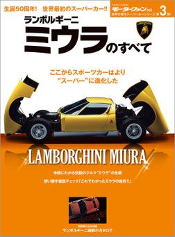 ニューモデル速報 歴代シリーズ ランボルギーニ・ミウラのすべて-電子書籍