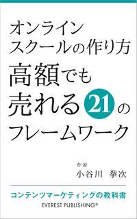 オンラインスクールの作り方-高額でも売れる21のフレームワーク(コンテンツマーケティングの教科書)