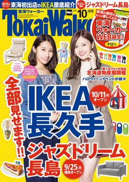 TokaiWalker東海ウォーカー 2017 10月号-電子書籍