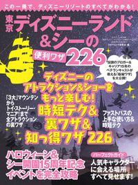 東京ディズニーランド&シーの便利ワザ226(三才ムック)