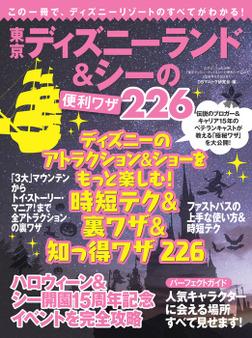 東京ディズニーランド&シーの便利ワザ226-電子書籍