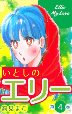 いとしのエリー 4-電子書籍