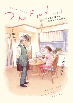 つんドル!~人生詰んだ元アイドルの事情~(1)-電子書籍
