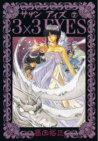 3×3EYES(7)