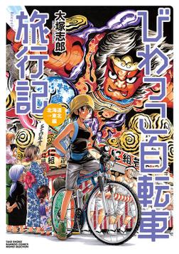びわっこ自転車旅行記 北海道→東北編-電子書籍