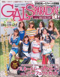 GALS PARADISE 2018 日本レースクイーン大賞特集