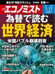 週刊エコノミスト (シュウカンエコノミスト) 2018年03月13日号