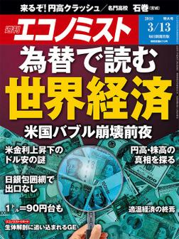 週刊エコノミスト (シュウカンエコノミスト) 2018年03月13日号-電子書籍