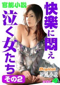 【官能小説】快楽に悶え泣く女たち その2 ~Digital新風小説 vol.4~