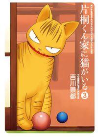 片桐くん家に猫がいる 3巻