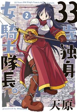 33歳独身女騎士隊長。 (2)-電子書籍