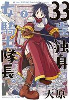 33歳独身女騎士隊長。 (2)