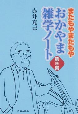 またもやまたもや おかやま雑学ノート 第9集-電子書籍