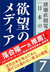 猪瀬直樹電子著作集「日本の近代」第7巻 欲望のメディア