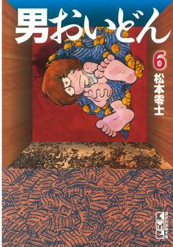 男おいどん(6)-電子書籍