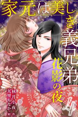 家元は美しき義兄弟~花影の夜 4巻〈今のキスって何?〉-電子書籍