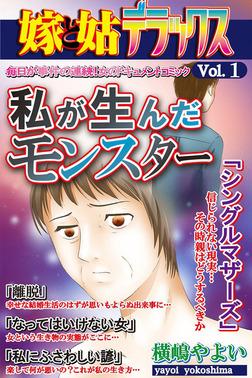 嫁と姑デラックス【アンソロジー版】vol.1 私が生んだモンスター-電子書籍