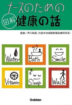 ナースのための図解健康の話-電子書籍