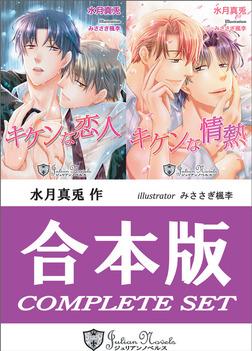【合本版】キケンシリーズ-電子書籍