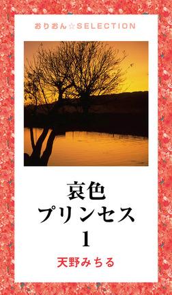 哀色プリンセス1-電子書籍
