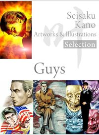 叶精作 作品集①(分冊版 3/3)Seisaku Kano Artworks & illustrations Selection「Guys」