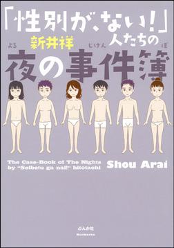 「性別が、ない!」人たちの夜の事件簿-電子書籍