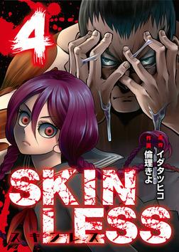 SKINLESS(4)-電子書籍