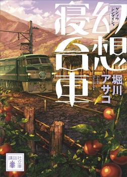 幻想寝台車-電子書籍