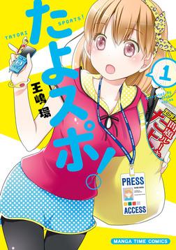 たよスポ! 1巻-電子書籍