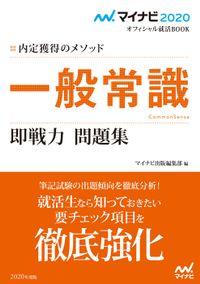 マイナビ2020 オフィシャル就活BOOK 内定獲得のメソッド 一般常識 即戦力 問題集