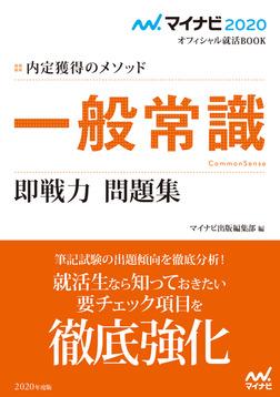マイナビ2020 オフィシャル就活BOOK 内定獲得のメソッド 一般常識 即戦力 問題集-電子書籍
