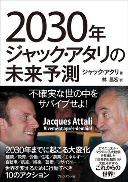 2030年ジャック・アタリの未来予測―不確実な世の中をサバイブせよ!-電子書籍