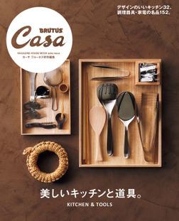 Casa BRUTUS特別編集 美しいキッチンと道具。-電子書籍