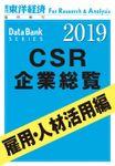 CSR企業総覧 雇用・人材活用編 2019年版