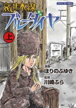 哀しみ本線 ブルーダイヤ(上)-電子書籍