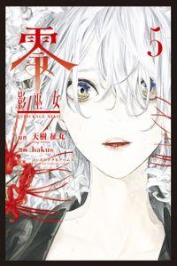 零 影巫女 (5)