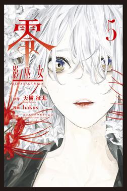 零 影巫女 (5)-電子書籍