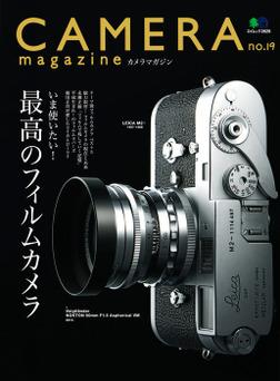 CAMERA magazine no.19-電子書籍