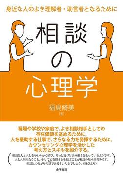 相談の心理学 : 身近な人のよき理解者・助言者となるために-電子書籍