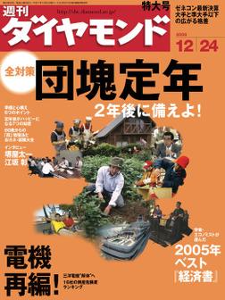週刊ダイヤモンド 05年12月24日号-電子書籍