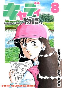 石井さだよしゴルフ漫画シリーズ キャディ物語 8巻-電子書籍