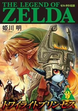 ゼルダの伝説 トワイライトプリンセス(3)-電子書籍