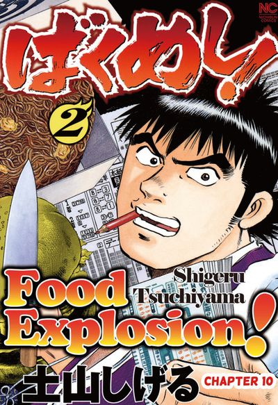 FOOD EXPLOSION, Chapter 10
