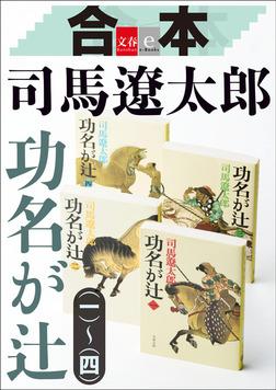 合本 功名が辻【文春e-Books】-電子書籍