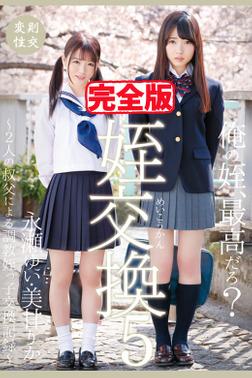 【完全版】姪交換5 / 永瀬ゆい 美甘りか-電子書籍