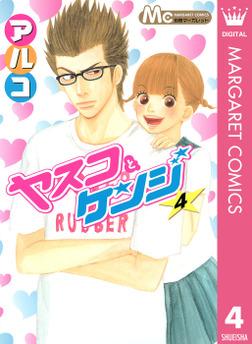 ヤスコとケンジ 4-電子書籍