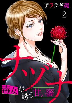 ナヅナ~毒女が誘う甘い蜜~(2)-電子書籍
