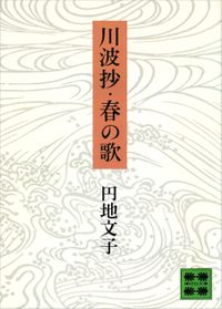 川波抄・春の歌